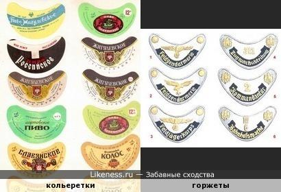 пивные этикетки СССР и нагрудные бляхи Третьего рейха.