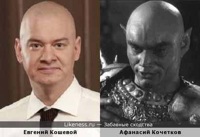 Евгений Кошевой - Афанасий Кочетков