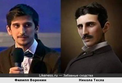 Филипп Воронин - Никола Тесла
