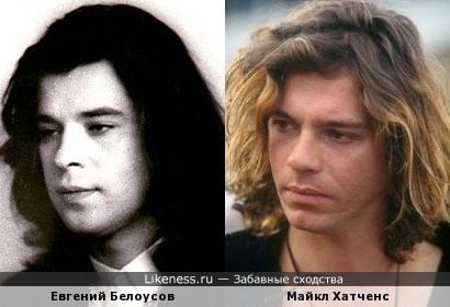 Женя Белоусов - Майкл Хатченс