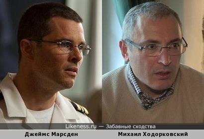 Джеймс Марсден - Михаил Ходорковский