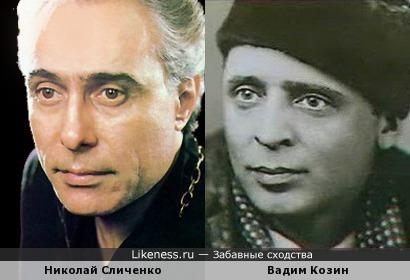 Николай Сличенко - Вадим Козин