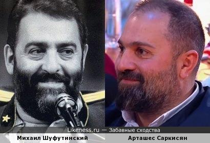 Михаил Шуфутинский - Арташес Саркисян