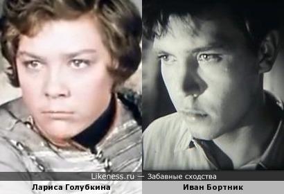Лариса Голубкина - Иван Бортник