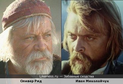 Оливер Рид - Иван Миколайчук