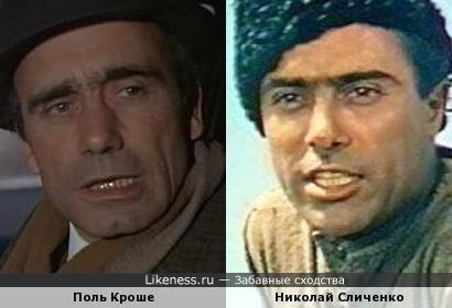 Поль Кроше - Николай Сличенко