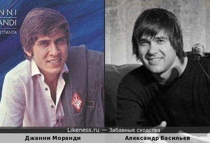 Джанни Моранди - Александр Васильев