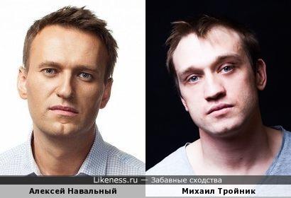 Алексей Навальный- Михаил Тройник