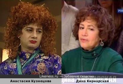 Анастасия Кузнецова - Дина Кирнарская