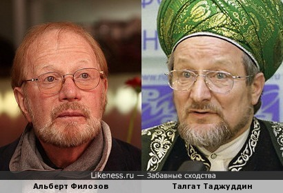 Альберт ФилозовТалгат Таджуддин