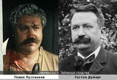 Павел Луспекаев - Гастон Думерг