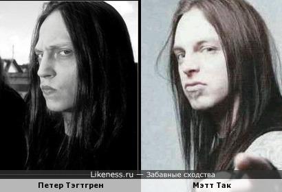 Петер Тэгтгрен - Мэтт Так