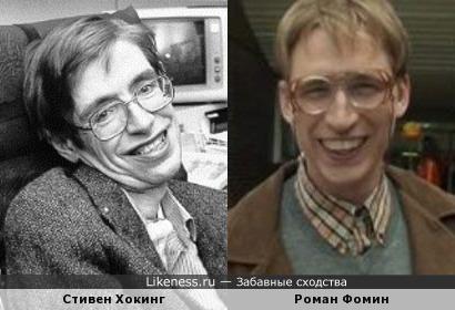 Стивен Хокинг - Роман Фомин