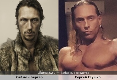 Саймон Бергер - Сергей Глушко