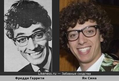 Фредди Гаррити - Ян Сина