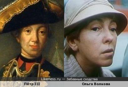 Пётр III - Ольга Волкова