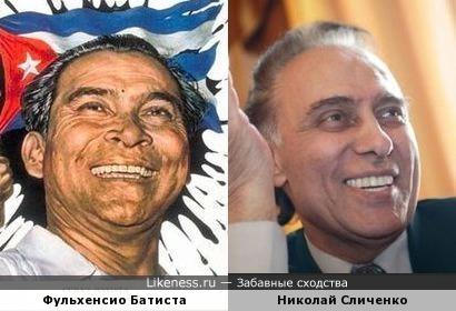 Фульхенсио Батиста - Николай Сличенко