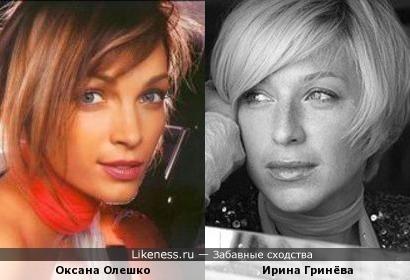Оксана Олешко - Ирина Гринёва