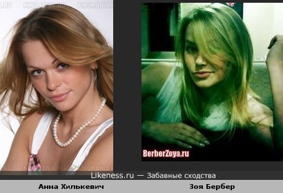 Анна Хилькевич и Зоя Бербер
