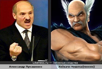 Лукашенко похож на Хейхачи(из игры теккен)