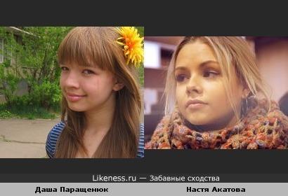 Дарья Паращенюк похожа на Анастасию Акатову