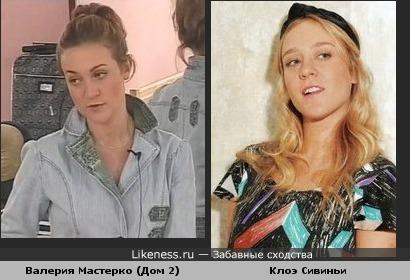 Клоэ Сивиньи и Лера Мастерко из Дома 2 с: