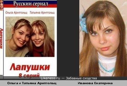 Иванова Екатерина похожа Ольга и Татьяна Арнтгольц