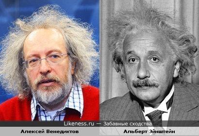 Венедиктов похож на Эйнштейна
