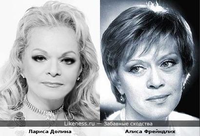 Лариса Долина похожа на Алису Фрейндлих