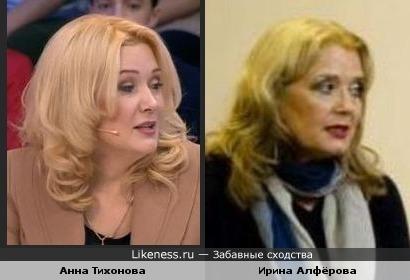 Анна Тихонова становится похожей на Ирину Алфёрову.