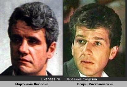 Мартиньш Вилсонс и Игорь Костолевский