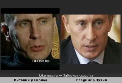 демочка, путин, актёры, политики
