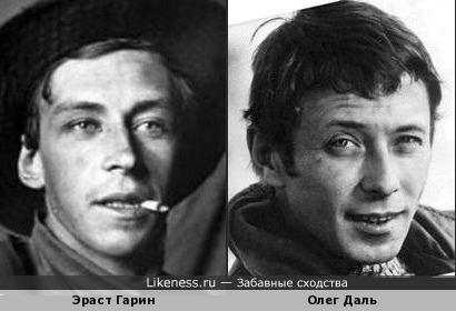 Эраст Гарин и Олег Даль