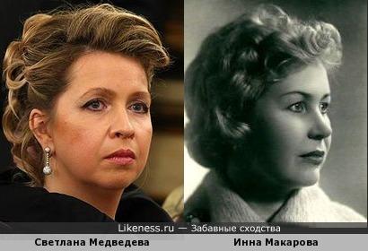 Светлана Медведева похожа на Инну Макарову.