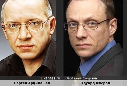 Сергей Арцибашев и Эдуард Флёров
