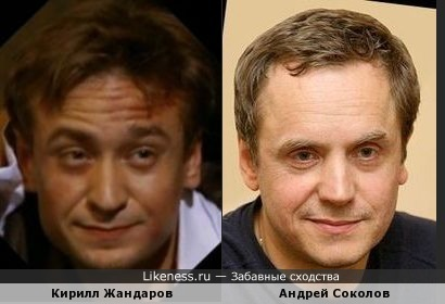 Кирилл Жандаров похож на Андрея Соколова