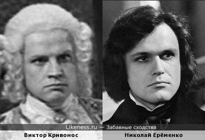 Виктор Кривонос и Николай Ерёменко
