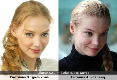 Светлана Ходченкова и Татьяна Арнтгольц - я их путаю.