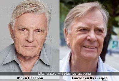 Юрий Назаров и Анатолий Кузнецов: сходство есть