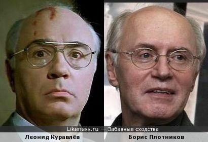 Леонид Куравлёв и Борис Плотников