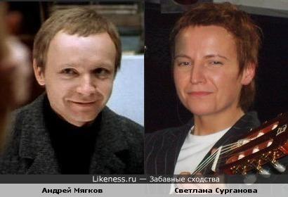 Андрей Мягков и Светлана Сурганова