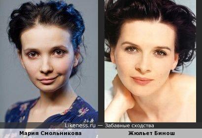 Мария Смольникова vs Жюльет Бинош