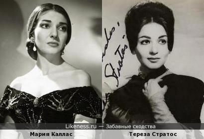 Мария Каллас vs Тереза Стратос