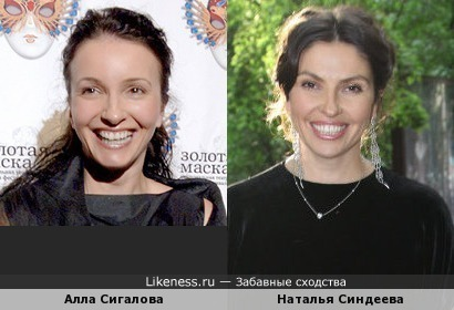 Алла Сигалова vs Наталья Синдеева