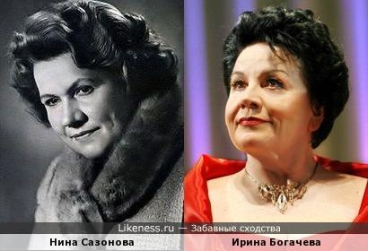 Нина Сазонова & Ирина Богачева