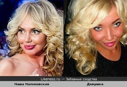 Маша Малиновская и девушка