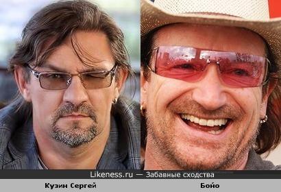 Сергей Кузин похож на Боно