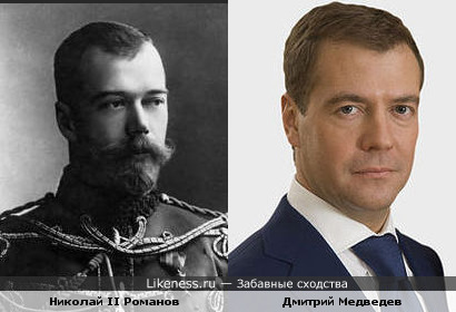 Дмитрий Медведев похож на Николая II Романова