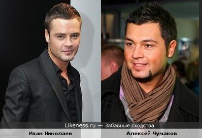 Иван Николаев похож на Алексея Чумакова