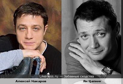 Алексей Макаров похож на Яна Цапника